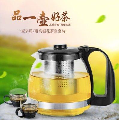 【哆惠】】家用沖茶壺 送4個杯子 功夫茶具 耐熱加厚玻璃創意花茶過濾茶壺 套裝 一壺多用 耐高溫 居家辦公不可缺少