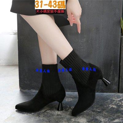 ☆╮弄裏人佳 大尺碼女鞋店~ 31-43 韓版 歐美風 彈力針織 拼接設計 性感尖頭 時尚高跟 中筒靴 HY899 二色