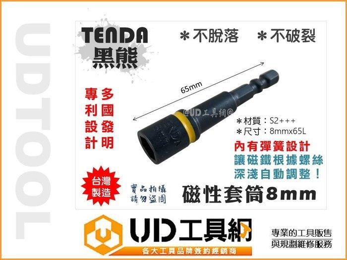 @UD工具網@ 台灣製 專利設計 磁性套筒8mm 套筒起子頭 起子頭套筒 S2+合金鋼材質 六角柄起子頭 鎖螺絲專用