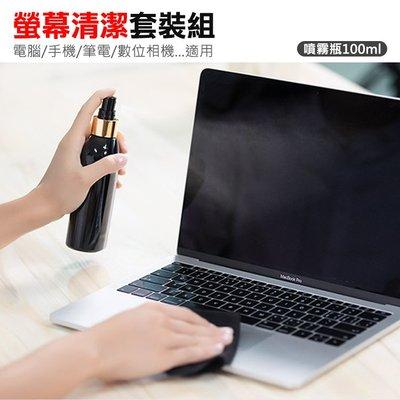 螢幕清潔 SUNTO 四合一螢幕清潔套裝(100ml+擦拭布+清潔刷+收納盒)