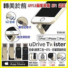 MFi認證 3.1USB 三合一蘋果/安卓OTG隨身碟 讀卡機 記憶卡 支架 ipad Air mini iPhone X XR XS max 7 8/S10+