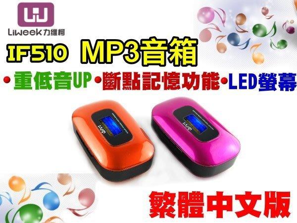 【傻瓜批發】力維柯 IF510 喇叭 音箱 MP3 SD卡 USB 隨身碟 重低音 LED螢幕 Line In 鬧鐘