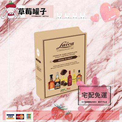 🍓草莓罐子🍓義大利萊卡戀愛滋味綜合酒心巧克力(7顆/9盒)