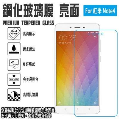 日本旭硝子玻璃 0.3mm 5.5吋 紅米Note4 MIUI Xiaomi 鋼化玻璃保護貼/螢幕/高清晰/耐刮/抗磨/