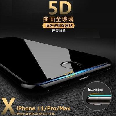 5D 頂級 冷雕 全玻璃 玻璃貼 滿版 保護貼 iPhonese2020 iPhone se 2020 SE2 SE