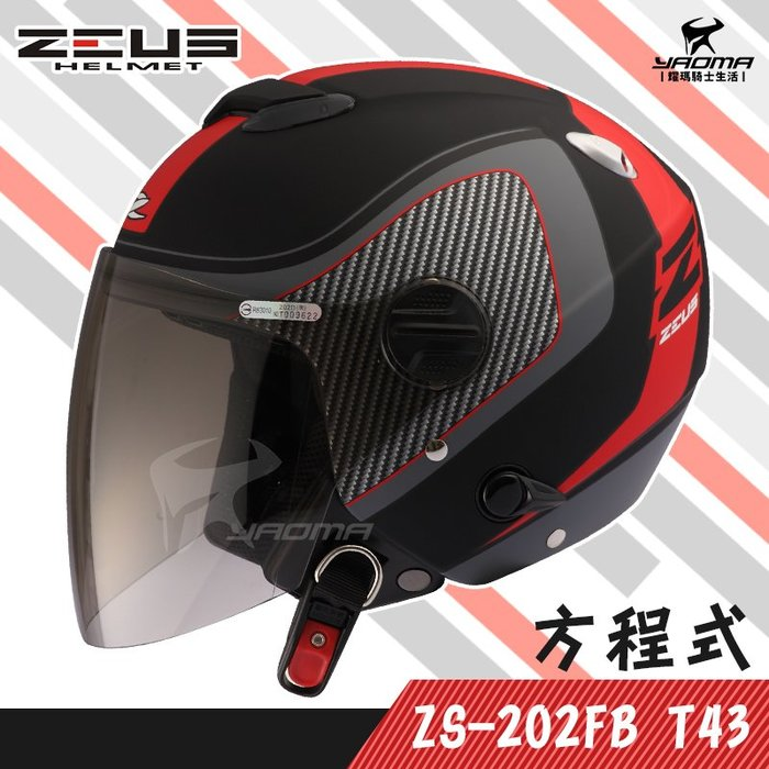 ZEUS安全帽 ZS-202FB T43 方程式 消光黑紅 內藏墨鏡 半罩帽 3/4罩 內襯可拆 耀瑪騎士機車部品