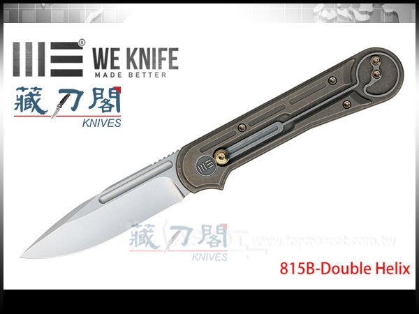 《藏刀閣》WE KNIFE-(Double Helix)雙螺旋鎖定銅色鈦柄折刀(石洗刃)