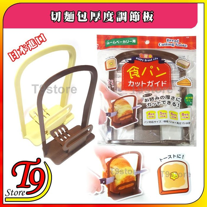 【T9store】日本進口 切麵包厚度調節板