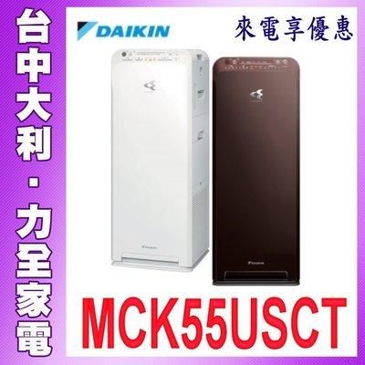 空氣清淨機【台中大利】DAIKIN大金 清淨機 MCK55USCT先問貨