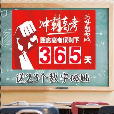 日曆高考倒計時牌提醒牌學生日歷表教室墻貼家用中考倒計時白板勵志表