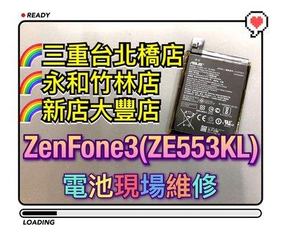 新北【專業維修】送工具 ASUS Zenfone3 ZOOM ZE553KL 原廠電池 內建電池 換電池