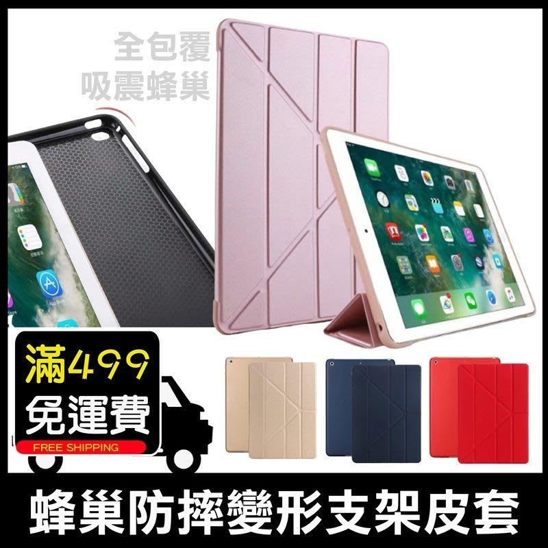 變形皮套 蜂巢防摔殼 iPad Pro 9.7/10.5/10.2/11吋 Air2 Air3 支架 側掀保護套 保護殼