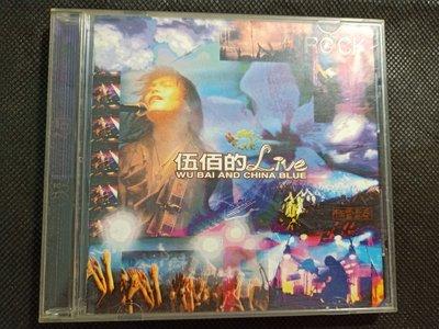 CD/EG/伍佰&CHINA BLUE/伍佰的Live/無聲的所在/墓仔埔也敢去/愛情限時批/非錄音帶卡帶非黑膠
