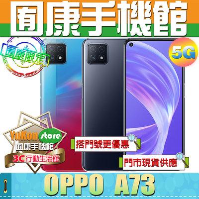 ※囿康手機館※ 全新 OPPO A73 5G (6.5吋) 8GB/128GB  台灣公司貨