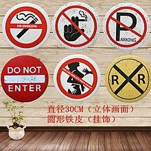 禁止吸煙禁止進入創意告示牌立體做舊鐵皮畫掛飾工業風裝飾掛牌(6款可選)