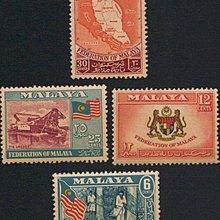 [亞瑟小舖]英屬馬來亞成立聯邦政府新票4全,佳品珍罕!!!(1957年)