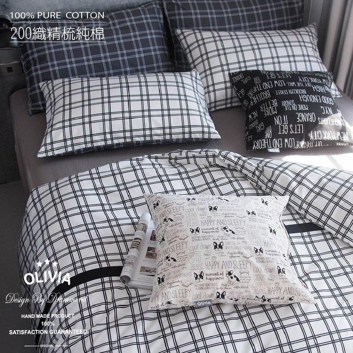 【OLIVIA 】DR503 淨白黑 標準雙人床包被套四件組 都會簡約 200織精梳棉 台灣製