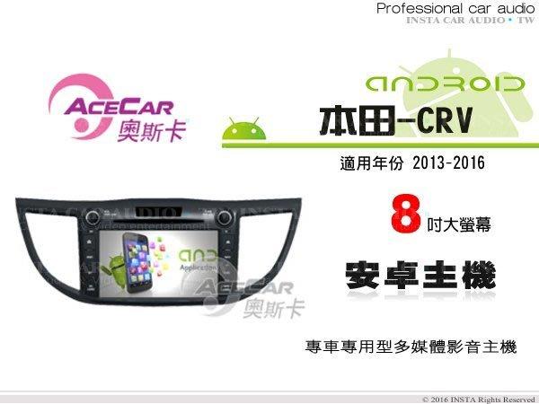 音仕達汽車音響 ACECAR奧斯卡【本田-CRV 13-16年】8吋觸控大螢幕 內建導航 安卓專用主機