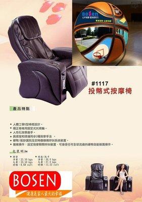 寶生幸福*飯店**社區*展示中心休息站*健身房必備投幣式電動按摩椅(公所活動中心使用機種)台灣製造