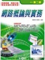 《網路概論與實務(第2版)》ISBN:986125238X│松崗文魁│楊豊瑞 / 楊豐任│