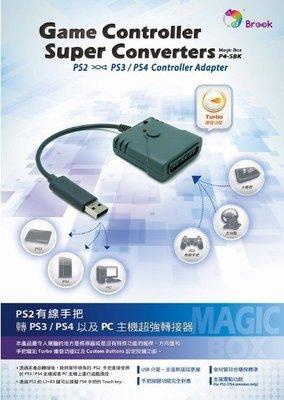 (免運費)PS2 轉接 PS4 PS3 手把 搖桿 控制器 BROOK 超級轉接器 超轉 台中恐龍電玩