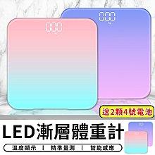 【台灣現貨 A166】 LED螢幕 漸層 體重計 體重機 鋼化玻璃 圓角設計 防爆 生日禮物 交換禮物