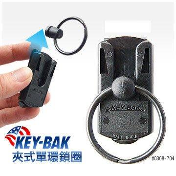 【angel 精品館 】  美國 KEY-BAK KK2可拆式活動鎖圈 0308-704 / 單個販售