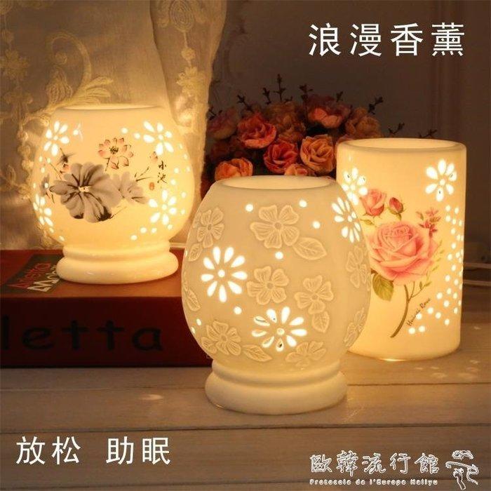 香薰燈  香薰燈陶瓷插電可調光電香薰爐精油燈 臥室創意家用 送精油燈泡