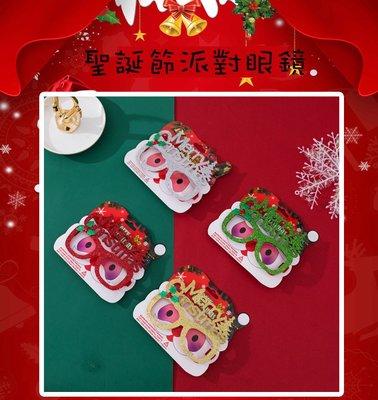 ☆[Hankaro]☆歐美創意聖誕節裝扮道具聖誕快樂造型眼鏡