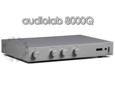 台中『崇仁音響發燒線材精品網』海國集團全台旗艦總店 Audiolab 8000Q 前級擴大機