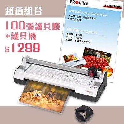 FReLINE A4 六合一裁切護貝機 _FM-380 + FF-A4100