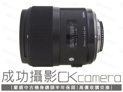 成功攝影 Sigma 35mm F1.4 DG HSM Art for Nikon 中古二手 大光圈 高畫質定焦鏡 小廣角 恆伸公司貨 保固半年 35/1.4