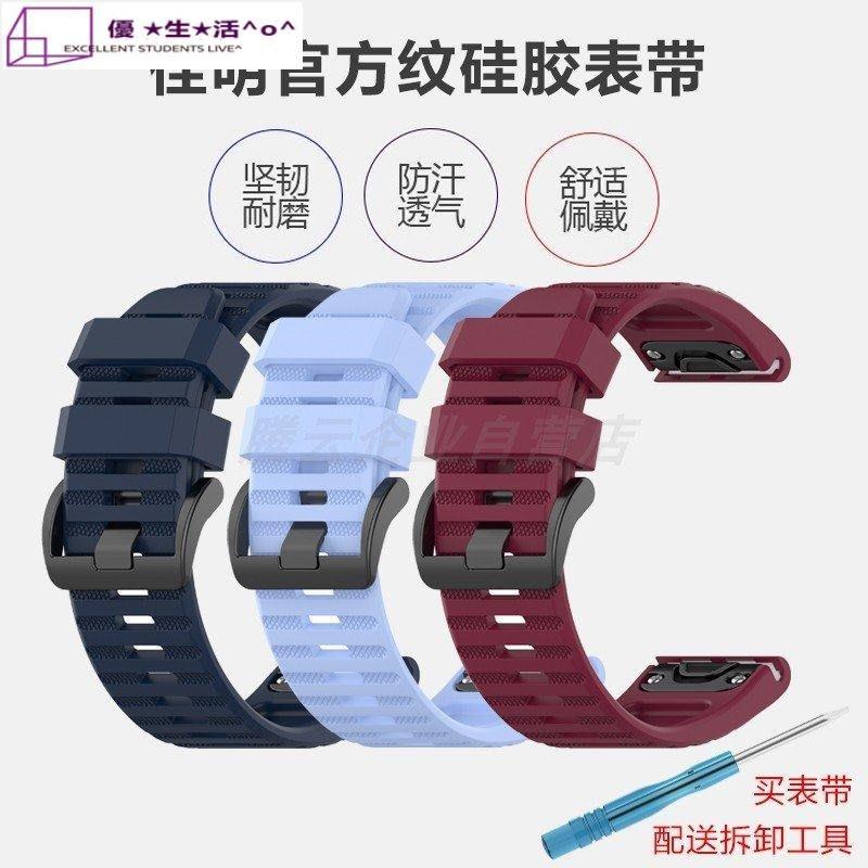 限時優惠 清風數碼 Garmin 佳明 本能insti 手錶帶 硅膠腕帶 運動型 替換腕帶 智能手錶帶