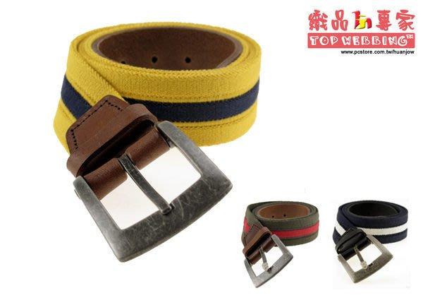 織品專家 彈性腰帶、織帶皮帶、伸縮皮帶、休閒腰帶、腰帶、真皮、waist belts、共3款
