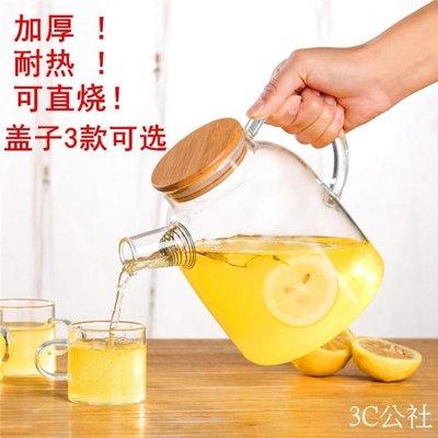 耐熱玻璃茶壺玻璃茶具大容量玻璃冷水壺高溫防爆果汁杯透明涼水杯3CGS1442