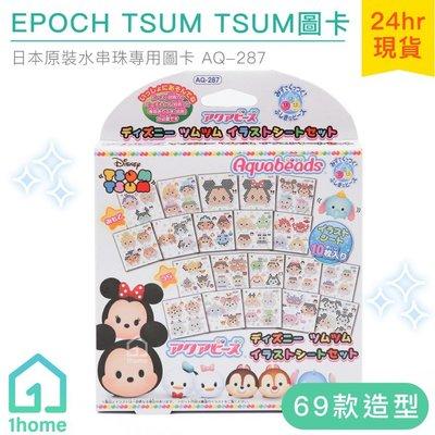 現貨|日本EPOCH TSUM TSUM 圖卡|AQ-287/水黏珠/水拼珠/噴水珠/水拼豆/DIY/配件【1home】