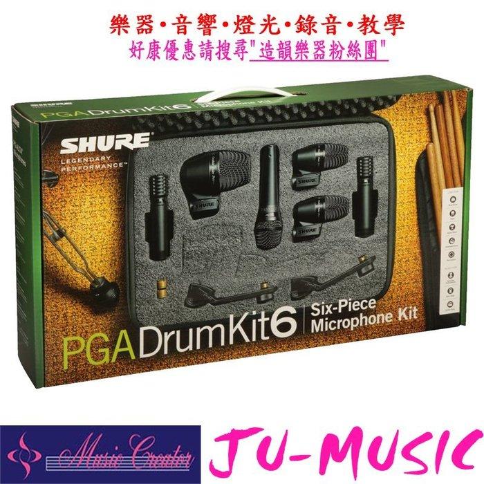 造韻樂器音響- JU-MUSIC - 全新 SHURE PGA DRUM KIT 6 爵士鼓 收音 麥克風 套組