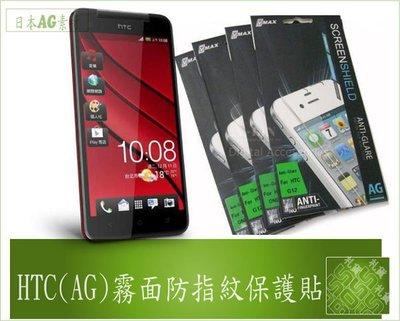 『BOSS』HTC ONE V T320E /ONE S  / ONE X S720E /ONE SV  AG 防指紋 保護貼