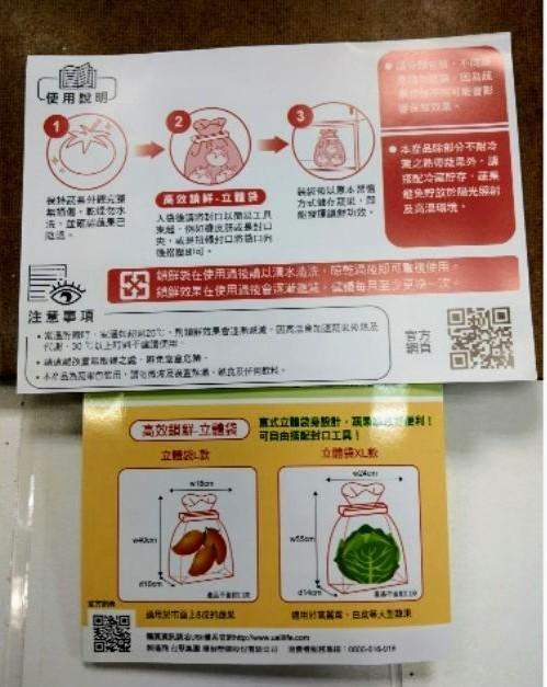 【寄賣】~Usii 高效鎖鮮袋【立體袋,不含封口夾】試用組(一包2入裝)~現貨先問