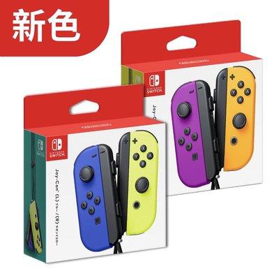 任天堂 Switch Joy-Con左右手控制器 現貨