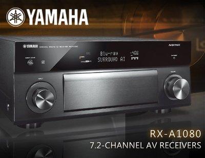 【風尚音響】YAMAHA RX-A1080 7.2聲道 AV 家庭劇院 環繞收音 擴大機
