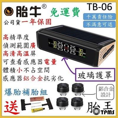 (限時特價)胎王胎牛_太陽能胎壓偵測器...