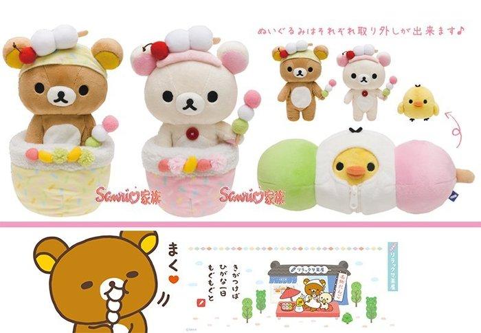 《東京家族》7月 日本 懶懶熊 拉拉熊 懶妹 小雞 變裝茶屋丸子碗裝 系列絨毛 娃娃 抱枕 公仔3選1