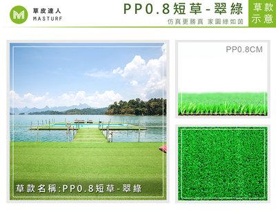 【草皮達人】 人工草皮PP 0.8CM翠綠色 每平方公尺NT140元(每才不到13元含稅價) 塑膠地毯