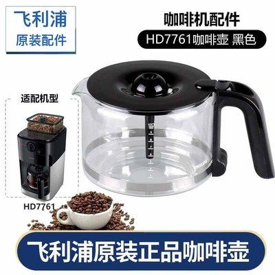 咖啡機飛利浦咖啡壺HD7751 HD7761 HD7450\/7431\/7432玻璃壺咖啡機配件