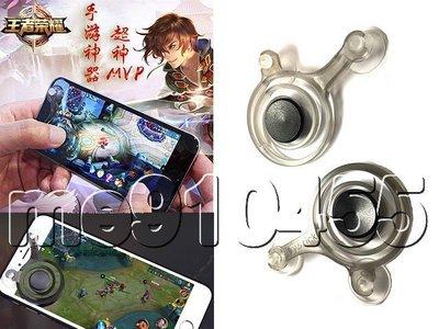 手機吸盤搖桿 搖桿 手機遊戲搖桿 雙吸盤搖桿 手機 平板通用 手遊虛擬方向搖桿 1組2個 電玩搖桿 吸盤 一般版 有現貨