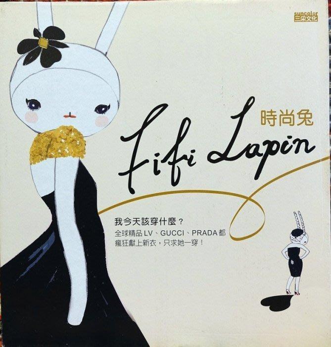 破盤清倉大出清!全新暢銷書【時尚兔Fifi Lapin】只有一本,低價起標無底價!免運費!