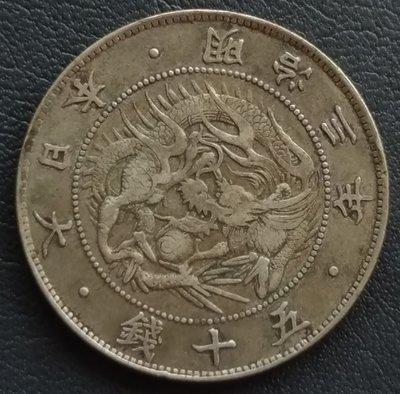 日本 龍銀 旭日龍 明治三年 3年 五十錢   50錢   銀幣(80%)    280-1046