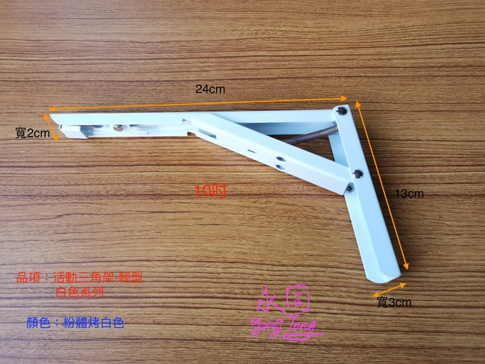 『YT五金』輕型 白色 10吋 單支販售 摺疊 活動 三角架 L型支撐架 層板架 L架 彈簧支架 JC321W