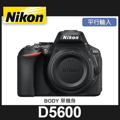 【平行輸入】NIKON D5600 單機身 39點精準對焦 快速5連拍 翻轉觸控螢幕 靈敏追焦精彩生活